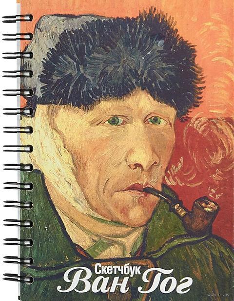 """Скетчбук """"Ван Гог. Автопортрет"""" (А5) — фото, картинка"""