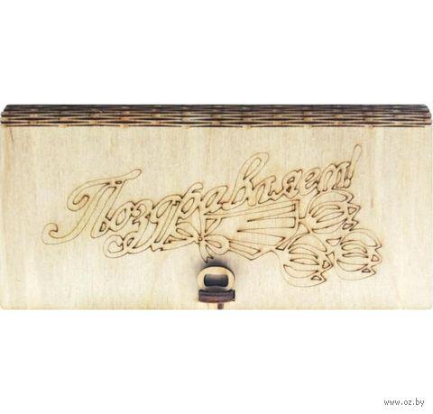 """Заготовка деревянная """"Конверт. Поздравляю"""" (170х85 мм; арт. 732) — фото, картинка"""
