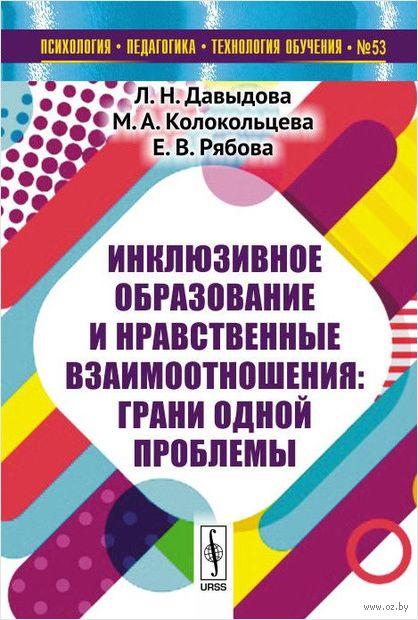Инклюзивное образование и нравственные взаимоотношения. Грани одной проблемы (м) — фото, картинка