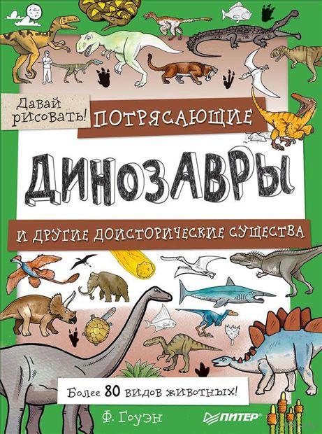 Потрясающие динозавры и другие доисторические существа. Более 80 видов животных — фото, картинка