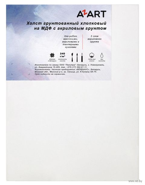 """Холст на МДФ """"AZART"""" (50х70 см; акриловый грунт) — фото, картинка"""