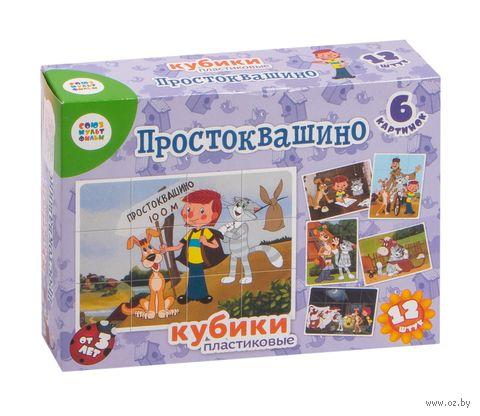 "Кубики ""Простоквашино"" (12 шт.; арт. 03519) — фото, картинка"