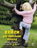 Вяжем для маленьких непосед. Яркие модели для детей 2-5 лет. Ольга Литвина