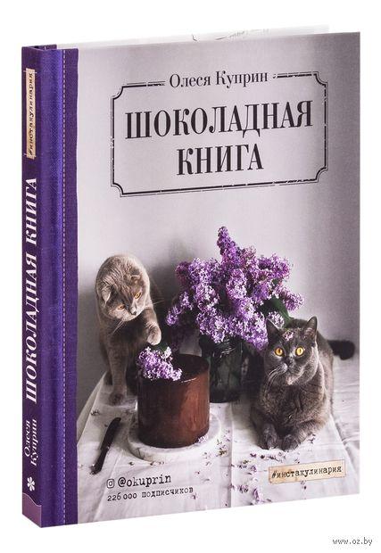 Шоколадная книга — фото, картинка