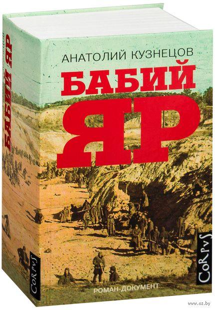 Бабий Яр. Анатолий Кузнецов