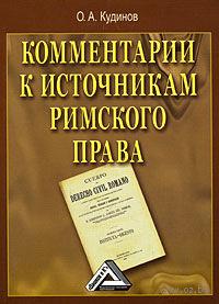 Комментарии к источникам римского права. Олег Кудинов