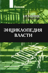 Энциклопедия власти. Вячеслав Халипов