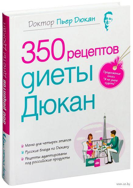 350 рецептов диеты Дюкан. Пьер Дюкан