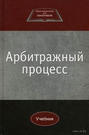 Арбитражный процесс. Андрей Лабыгин, Ю. Мареев, Н. Коршунов