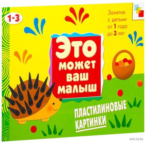 Пластилиновые картинки. Художественный альбом для занятий с детьми 1-3 лет. Елена Янушко, А. Андреева