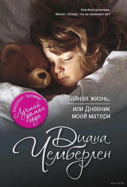Тайная жизнь, или Дневник моей матери (м). Диана Чемберлен