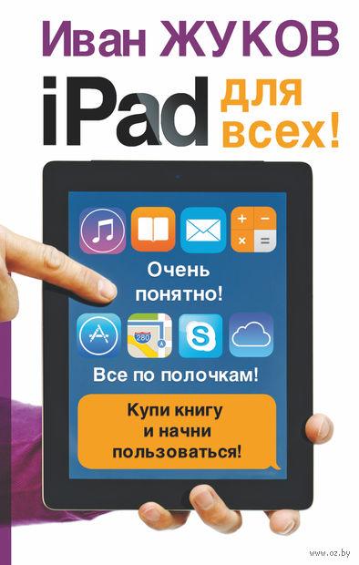 iPad - для всех!. Иван Жуков