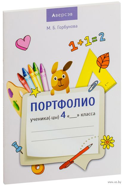 Портфолио ученика 4 класса (Сиреневая обложка)