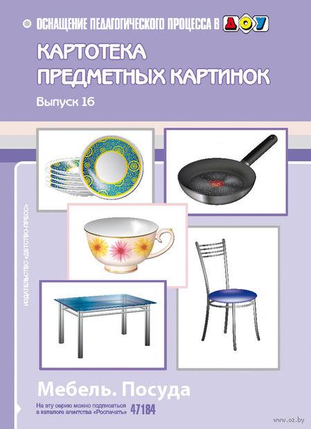 Картотека предметных картинок. Выпуск 16. Мебель. Посуда. Наталия Нищева