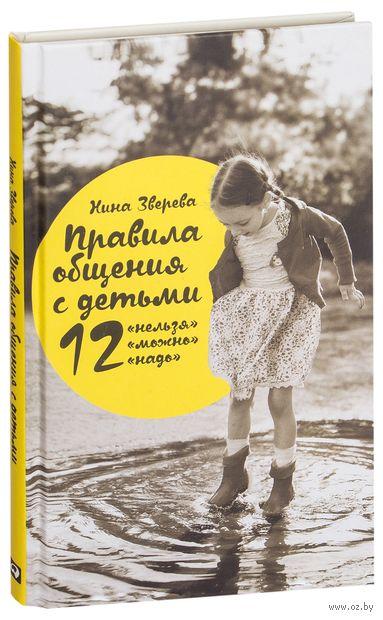 """Правила общения с детьми. 12 """"нельзя"""", 12 """"можно"""", 12 """"надо"""" — фото, картинка"""