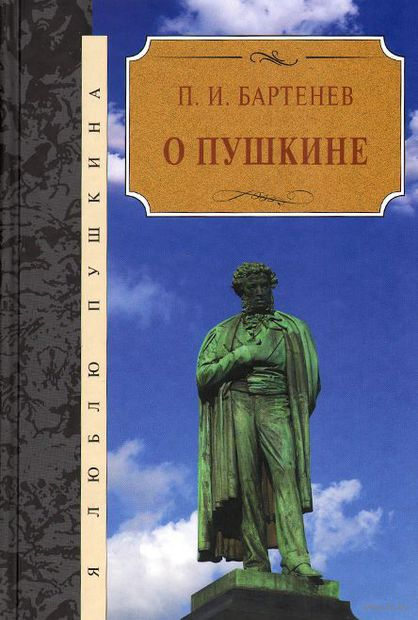 О Пушкине. Петр Бартенев