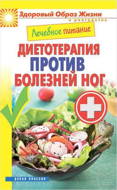 Лечебное питание. Диетотерапия против болезней ног — фото, картинка