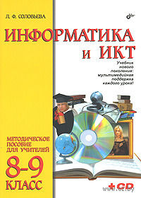 Информатика и ИКТ. Методическое пособие для учителей. 8-9 класс (+ CD) — фото, картинка
