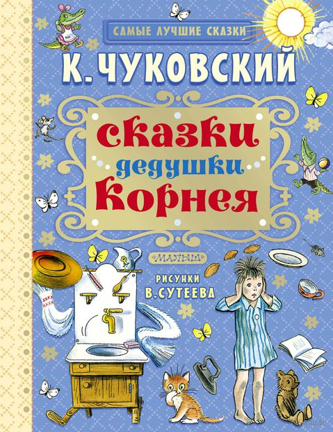 Сказки дедушки Корнея. Корней Чуковский
