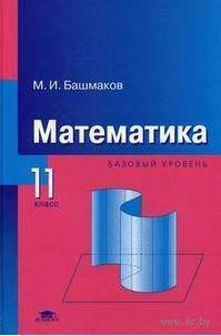 Математика. Учебник для 11 класса. Базовый уровень. Марк Башмаков