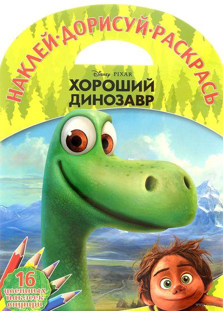 Хороший динозавр. Наклей. Дорисуй. Раскрась