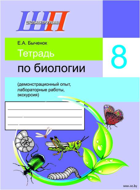 Тетрадь по биологии для 8 класса. Е. Быченок