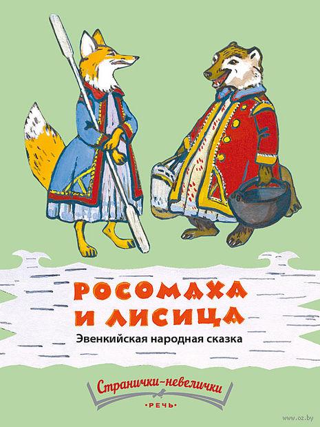 Росомаха и лисица. М. Воскобойников