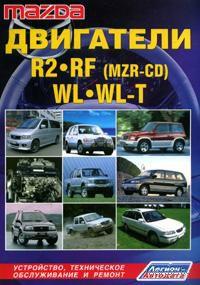 Mazda двигатели R2/ RF (MZR-CD)/ WL/ WL-T. Устройство, техническое обслуживание, ремонт, черно-белые электрические схемы — фото, картинка