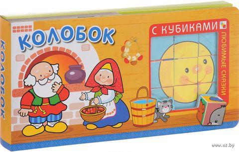 Колобок. Любимые сказки с кубиками