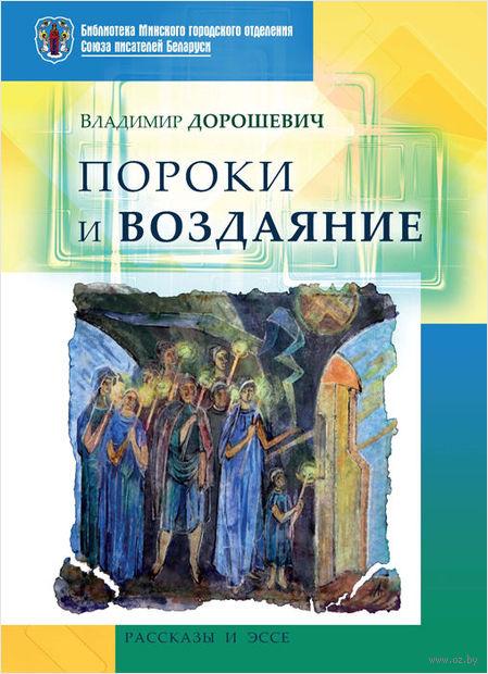 Пороки и воздаяние. Владимир Дорошевич