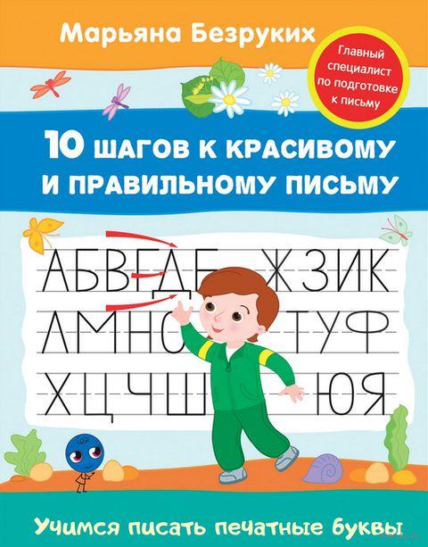 Учимся писать печатные буквы — фото, картинка