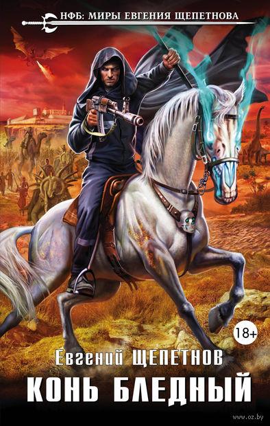 Конь бледный — фото, картинка