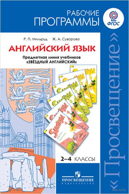"""Английский язык. Рабочие программы. Предметная линия учебников """"Звёздный английский"""". 2-4 классы — фото, картинка"""