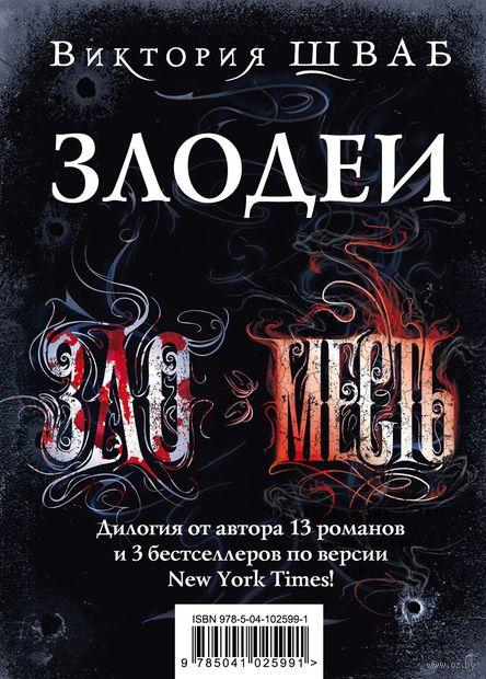Злодеи (комплект из 2-х книг) — фото, картинка