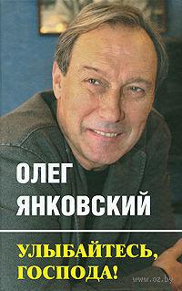 Улыбайтесь, господа!. Олег Янковский