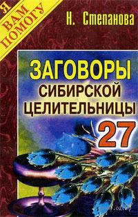 Заговоры сибирской целительницы - 27. Наталья Степанова