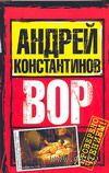 Вор. Андрей Константинов