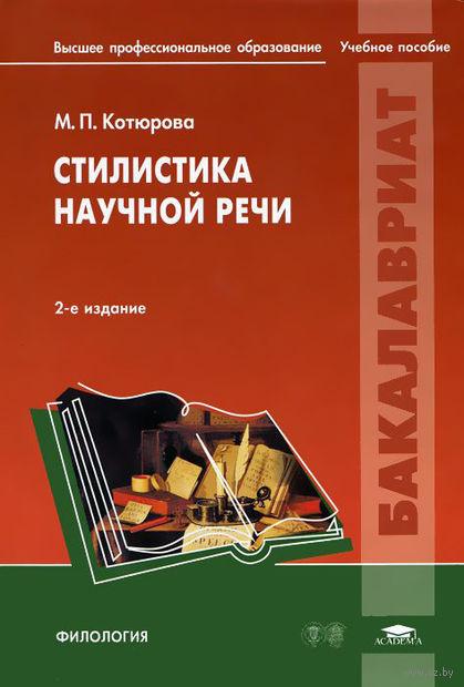 Стилистика научной речи. Мария Котюрова