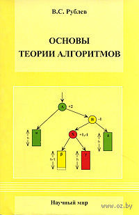 Основы теории алгоритмов. Вадим Рублев