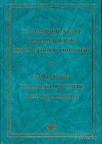 Классификации заболеваний внутренних органов и методики терапевтических исследований