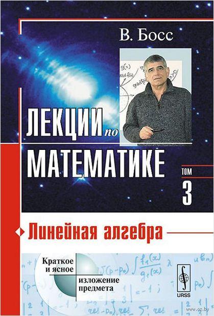 Лекции по математике. Том 3. Линейная алгебра — фото, картинка
