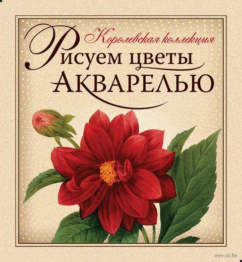 Рисуем цветы акварелью (подарочное издание + набор для рисования) — фото, картинка