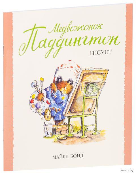Медвежонок Паддингтон рисует. Майкл Бонд