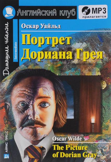 Портрет Дориана Грея (+ CD). Оскар Уайльд
