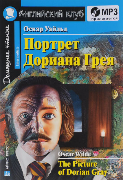 The Picture of Dorian Gray (+ CD). Оскар Уайльд