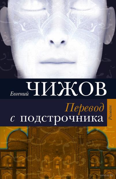 Перевод с подстрочника. Евгений Чижов