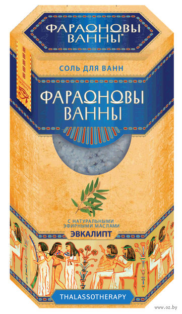 """Соль для ванн """"Фараоновы ванны"""" Thalassotherapy с маслом эвкалипта (500 г)"""