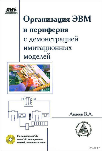 Организация ЭВМ и периферия с демонстрацией имитационных моделей (+ CD). Вадим Авдеев