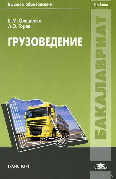Грузоведение. Елена Олещенко, Андрей Горев
