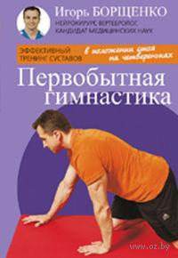 Первобытная гимнастика. Игорь Борщенко